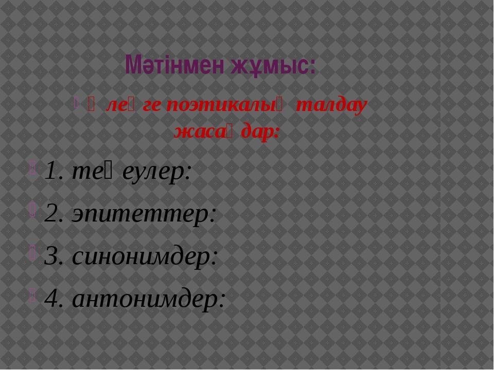 Мәтінмен жұмыс: Өлеңге поэтикалық талдау жасаңдар: 1. теңеулер: 2. эпитеттер:...