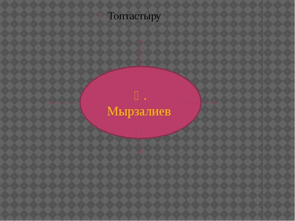 Топтастыру Қ. Мырзалиев