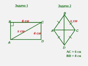 Задача 3 А В С D х м Задача 4 А В С D 4 см К х см