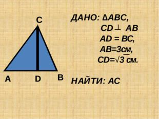 РЕШЕНИЕ: Пусть DВ = х см, тогда АD = АВ – DВ = 3 – х и ВС = 3 – х (см). В пря