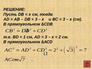 Cамостоятельная работа Вариант -1 Боковая сторона равнобедренного треугольник