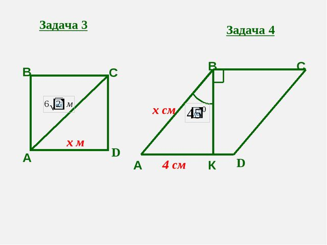 Задача 5 А В С D К 2 см х см Задача 6 А В С D К 4 см 2 см х см