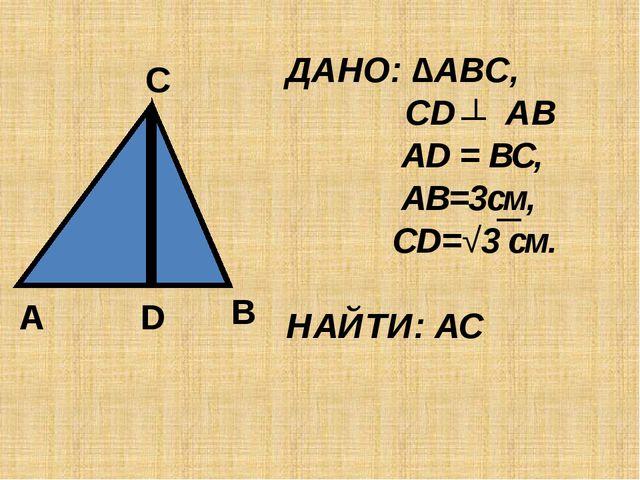 РЕШЕНИЕ: Пусть DВ = х см, тогда АD = АВ – DВ = 3 – х и ВС = 3 – х (см). В пря...