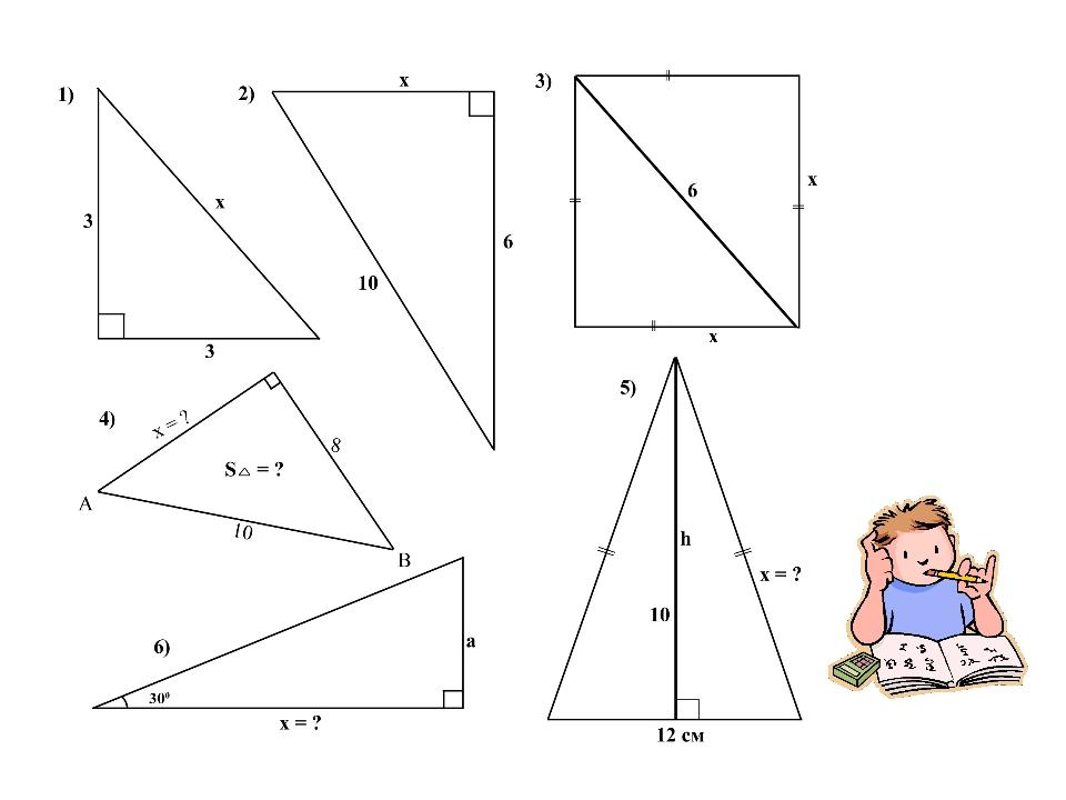 А D В С ДАНО: ∆АВС, СD АВ АD = ВС, АВ=3см, СD=√3 см. НАЙТИ: АС