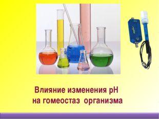 Влияние изменения pH на гомеостаз организма