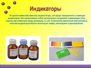 Индикаторы Из уроков химии вам известны индикататоры, рН среды определяется с