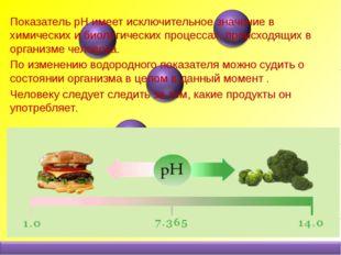Показатель рН имеет исключительное значение в химических и биологических проц
