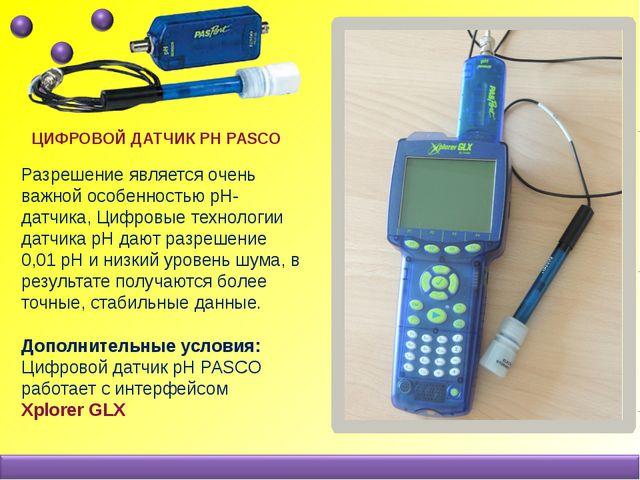 ЦИФРОВОЙ ДАТЧИК PH PASCO Разрешение является очень важной особенностью рН-дат...