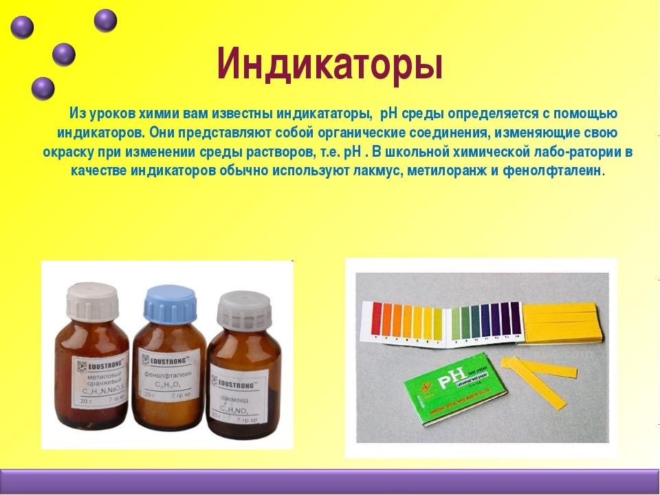 Индикаторы Из уроков химии вам известны индикататоры, рН среды определяется с...