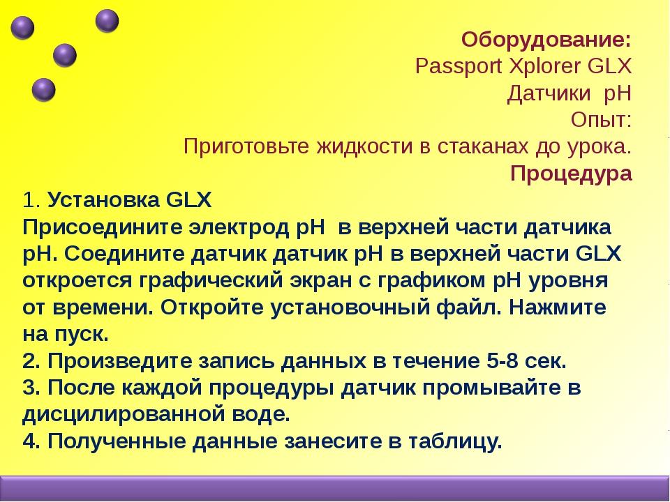 Оборудование: Passport Xplorer GLX Датчики pH Опыт: Приготовьте жидкости в с...