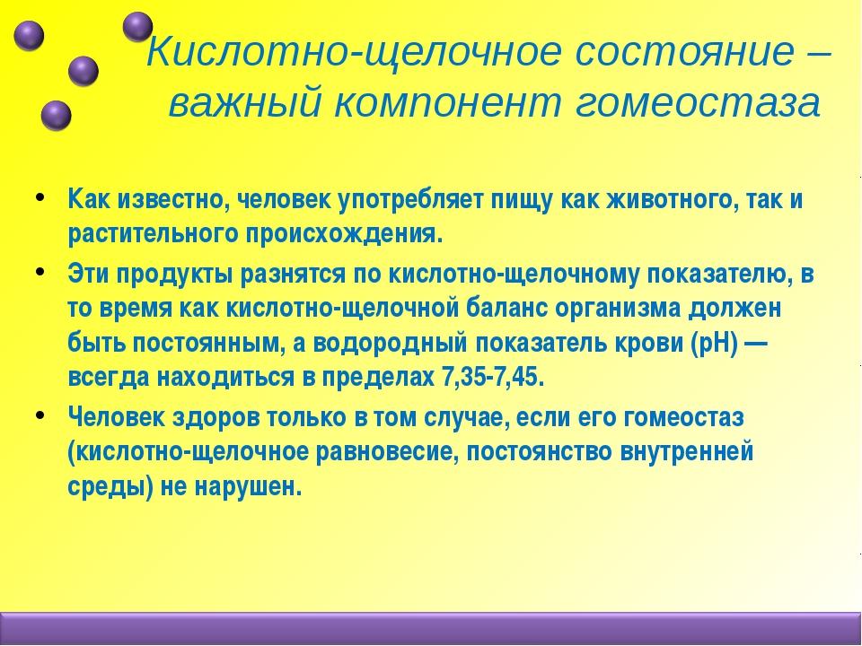 Кислотно-щелочное состояние – важный компонент гомеостаза Как известно, челов...
