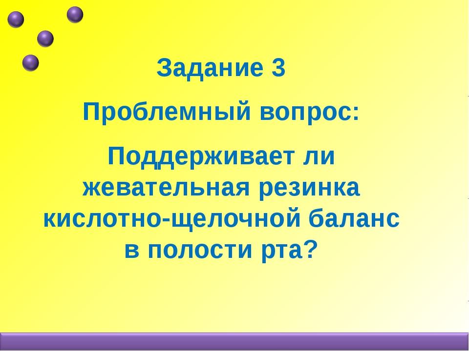 Задание 3 Проблемный вопрос: Поддерживает ли жевательная резинка кислотно-щел...