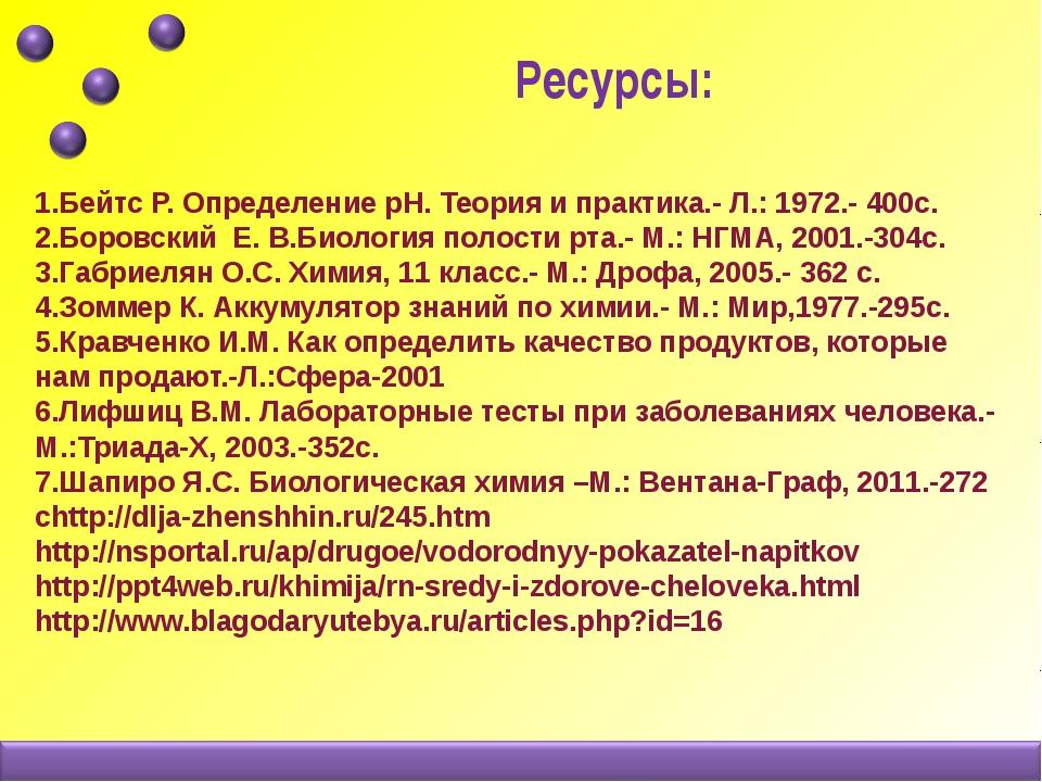 1.Бейтс Р. Определение pH. Теория и практика.- Л.: 1972.- 400с. 2.Боровский Е...