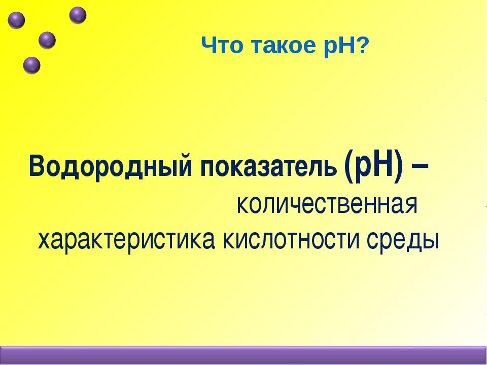 Водородный показатель (рН) – количественная характеристика кислотности среды...