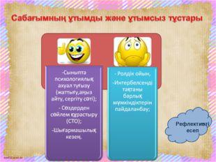 Рефлективті есеп scul32.ucoz.ru