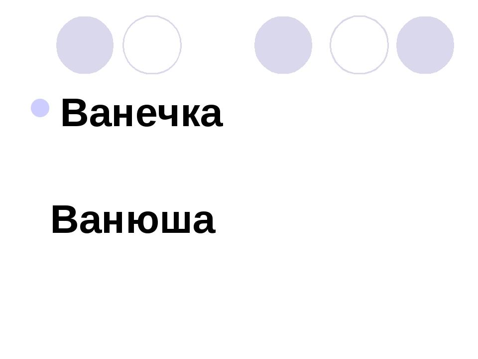 Ванюша Ванечка
