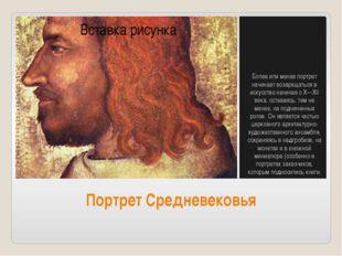 Портрет Средневековья Более или менее портрет начинает возвращаться в искусст