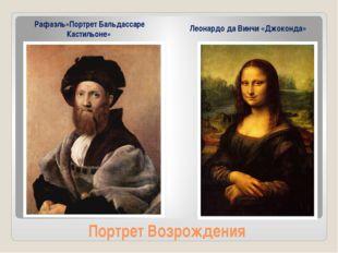 Портрет Возрождения Рафаэль«Портрет Бальдассаре Кастильоне» Леонардо да Винчи