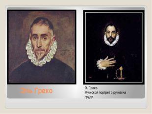 Эль Греко Э. Греко. Мужской портрет с рукой на груди.