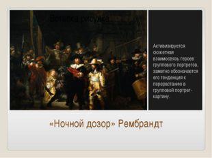 «Ночной дозор» Рембрандт Активизируется сюжетная взаимосвязь героев групповог