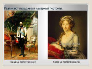 Различают парадный и камерный портреты. Парадный портрет Николая II Камерный