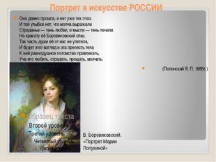 Портрет в искусстве РОССИИ Она давно прошла, и нет уже тех глаз, И той улыбки