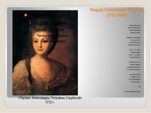 Федор Степанович Рокотов (1735-1808) Любите живопись, поэты! Лишь ей, единств