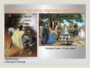 Бывают портреты парные и групповые Парный портрет Е.Мюссара и Э.Мюссар Фредер