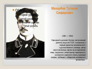 Махарбек Туганов Сафарович (1881 — 1952) Народный художник Осетии, заслуженн
