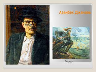 Азанбек Джанаев (1919 — 1989) — советский художник-живописец, график, скульпт