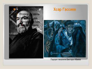 Хсар Гассиев (1929) Заслуженный художник ГССР Портрет писателя Виктора Абаева
