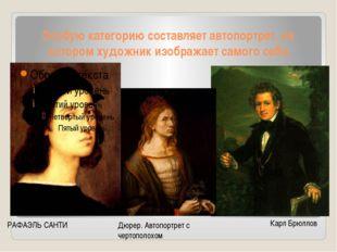 Особую категорию составляет автопортрет, на котором художник изображает самог