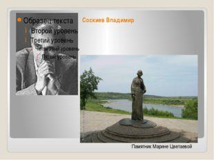 Соскиев Владимир (1941) Известный российский осетинский скульптор.   Памятн