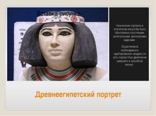 Древнеегипетский портрет Назначение портрета в египетском искусстве было обус