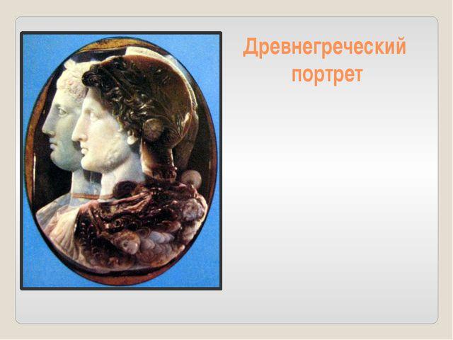 Древнегреческий портрет