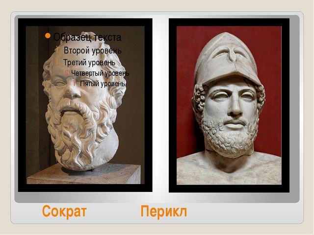 Сократ Перикл