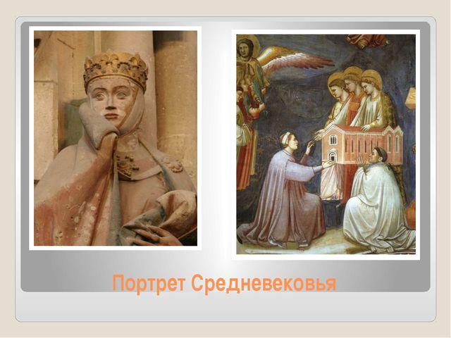 Портрет Средневековья
