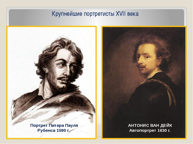 Крупнейшие портретисты XVII века Портрет Питера Пауля Рубенса 1590 г. АНТОНИС...