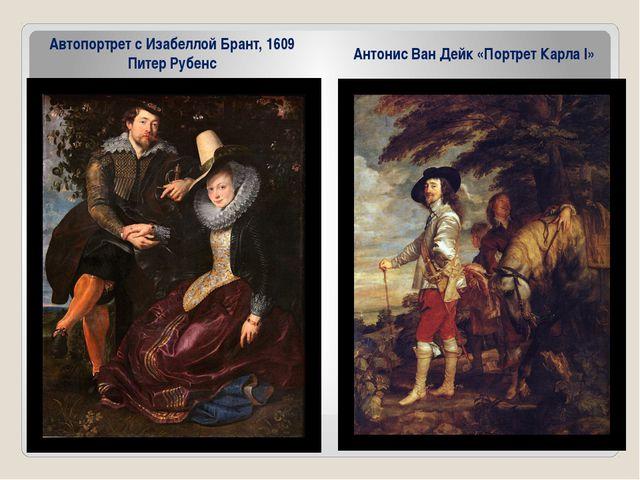 Автопортрет с Изабеллой Брант, 1609 Питер Рубенс Антонис Ван Дейк «Портрет Ка...