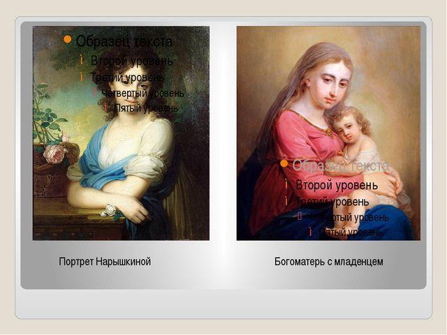 Богоматерь с младенцем Портрет Нарышкиной