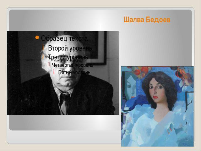 Шалва Бедоев (1940) Художник, профессор, доктор наук, заслуженный художник Ро...