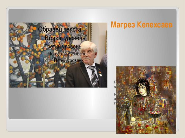 Магрез Келехсаев (1940) Российский осетинский художник, сценограф, живописец,...