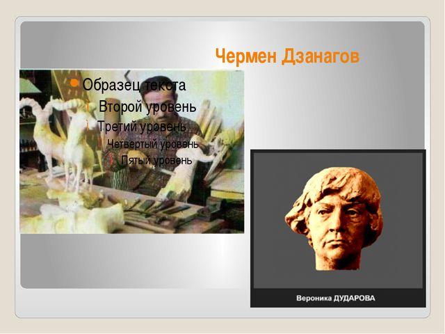 Чермен Дзанагов (1920) Советский осетинский и российский скульптор.  Народн...