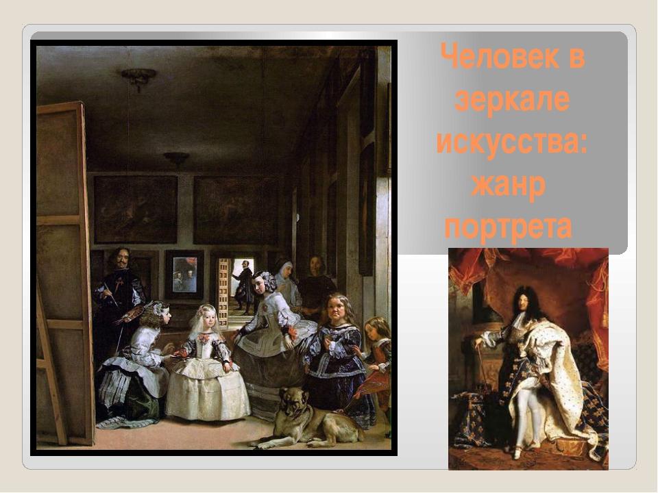 Человек в зеркале искусства: жанр портрета
