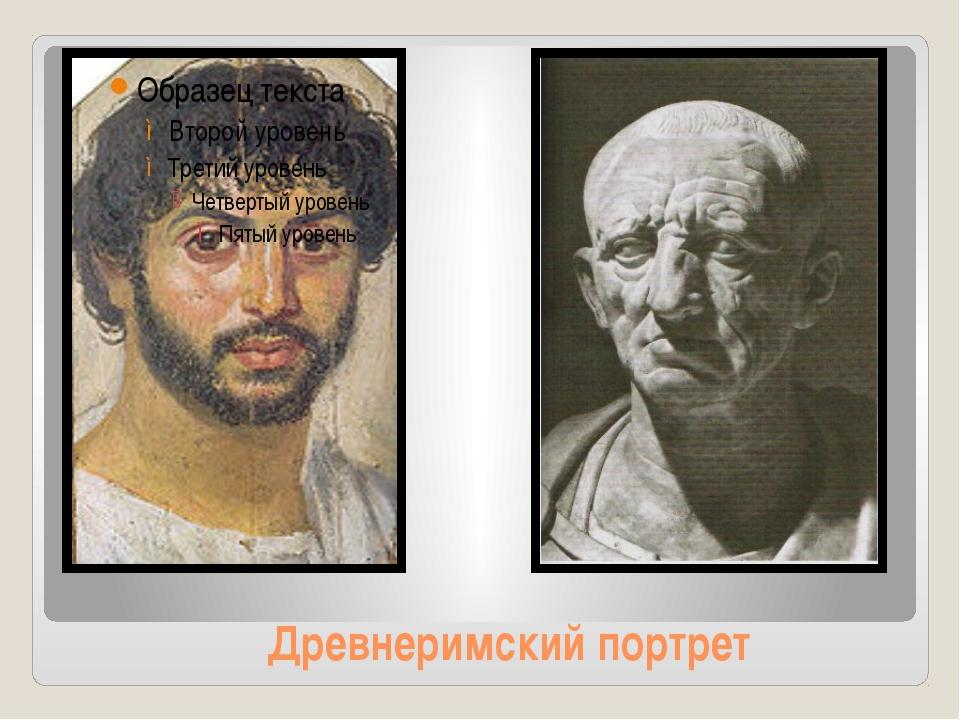 Древнеримский портрет