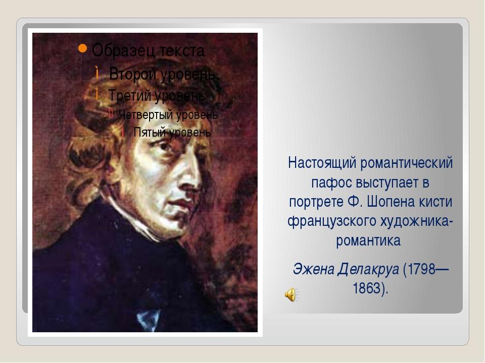 Настоящий романтический пафос выступает в портрете Ф. Шопена кисти французско...