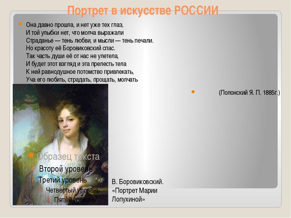 Портрет в искусстве РОССИИ Она давно прошла, и нет уже тех глаз, И той улыбки...