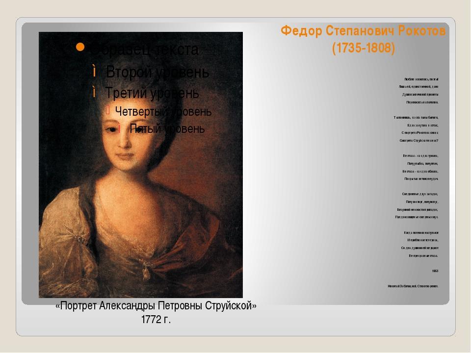 Федор Степанович Рокотов (1735-1808) Любите живопись, поэты! Лишь ей, единств...