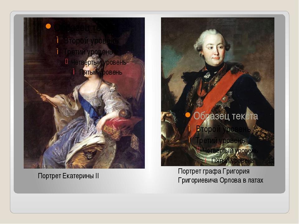 Портрет Екатерины II Портрет графа Григория Григориевича Орлова в латах
