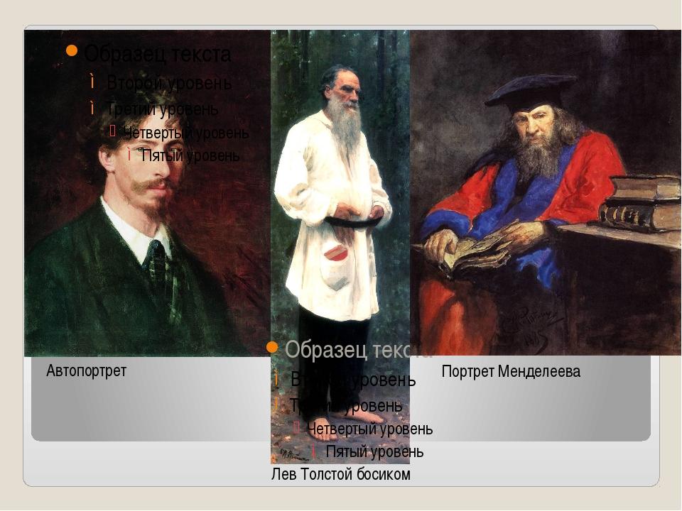 Автопортрет Лев Толстой босиком Портрет Менделеева